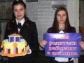 Члены клуба Щит и меч Саблина Марина, Бедокурова Полина поздравляют своих родителей и сотрудников