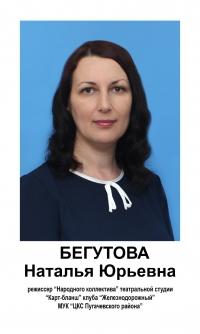 2 Бегутова