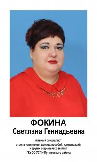 20 Фокина