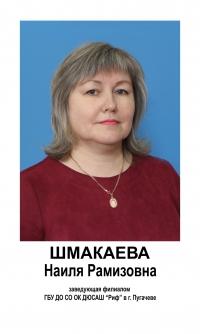 24 Шмакаева