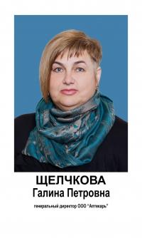 25 Щелчкова