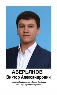 Аверьянов