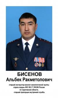 Бисенов