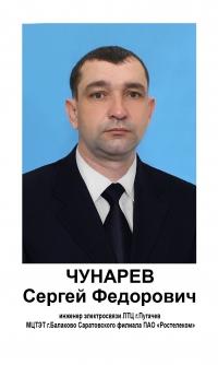 Чунарев