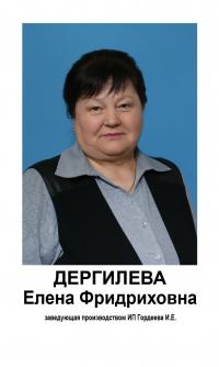 Дергилева