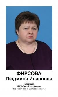 Фирсова