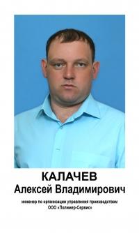 Калачев