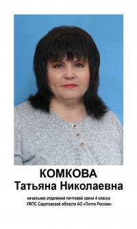 Комкова