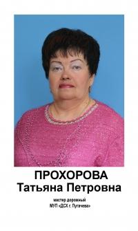 Прохорова