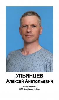 Ульянцев
