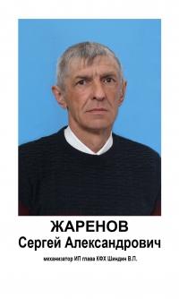 Жаренов