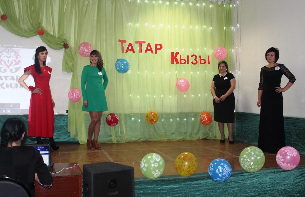 район знакомство татарский