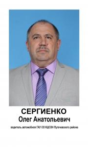 16 Сергиенко