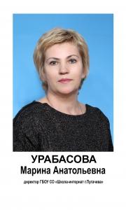 21 Урабасова