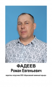 22 Фадеев