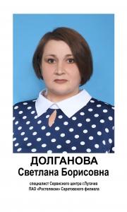 7 Долганова