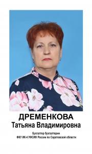 8 Дременкова
