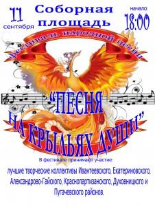8 сент. в 13.10----Афиша фестиваля -Песня на крыльях души- 2015