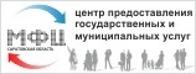 мфц саратов