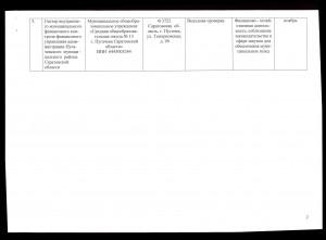 план0002 (2)