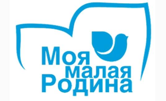 VII Всероссийский конкурс творческих работ «Моя малая Родина»