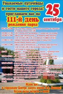 день парка (1)-1