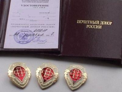 проезд гражданам награжденные знаком почетный донор россии