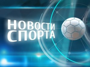 novosti-sporta-957