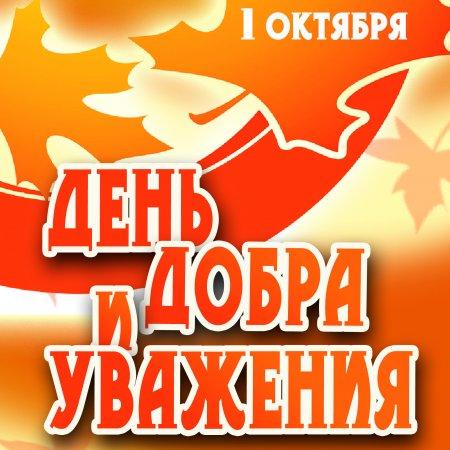 Картинки по запросу 1 октября картинки